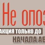baner+rus